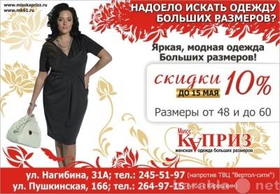 Каприз Женская Одежда Каталог